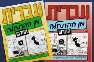Modern Hebrew texts