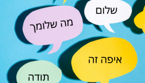 Hebrew Words